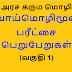 அரச கரும மொழி : வாய்மொழிமூல பரீட்சை பெறுபேறுகள் (வகுதி 1)