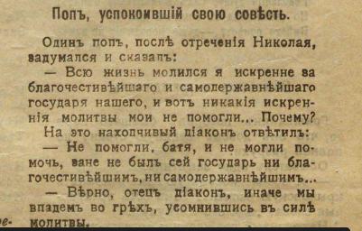 анекдоты 1917 года