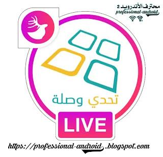 تحميل لعبة تحدي وصله مباشر افضل تطبيق عربي الذي يمكنك من خلالة ربح المال