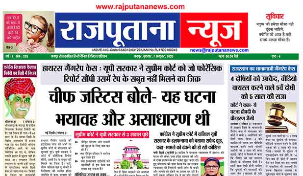 Rajputana News daily epaper 7 October 2020 Newspaper