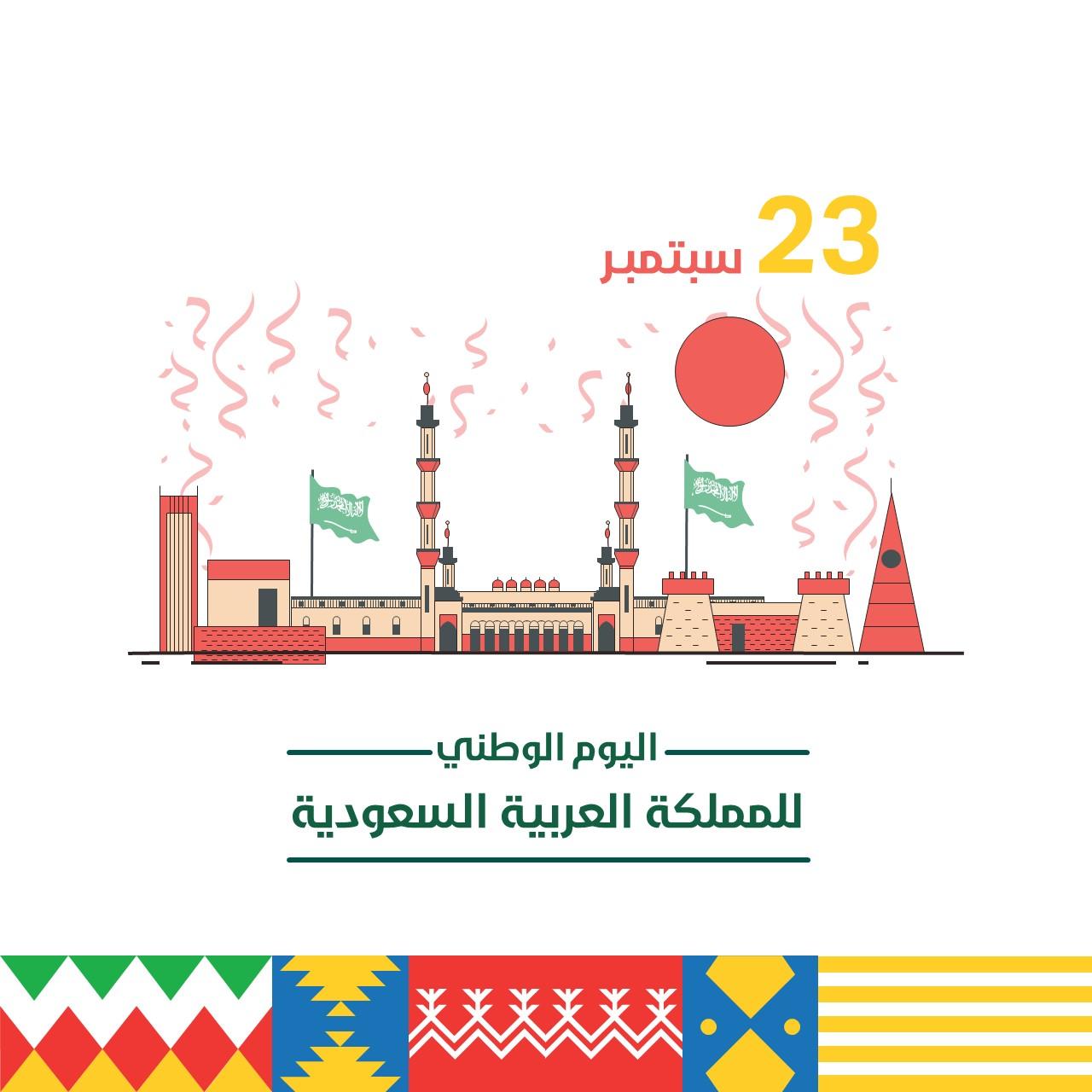 صور الاحتفال باليوم الوطني السعودي