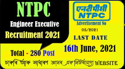 NTPC Engineer Executive Recruitment 2021