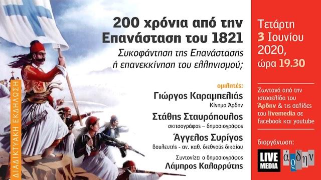 Διαδικτυακή εκδήλωση ΑΡΔΗΝ: 200 χρόνια από την Επανάσταση του 1821 (3/6/2020)