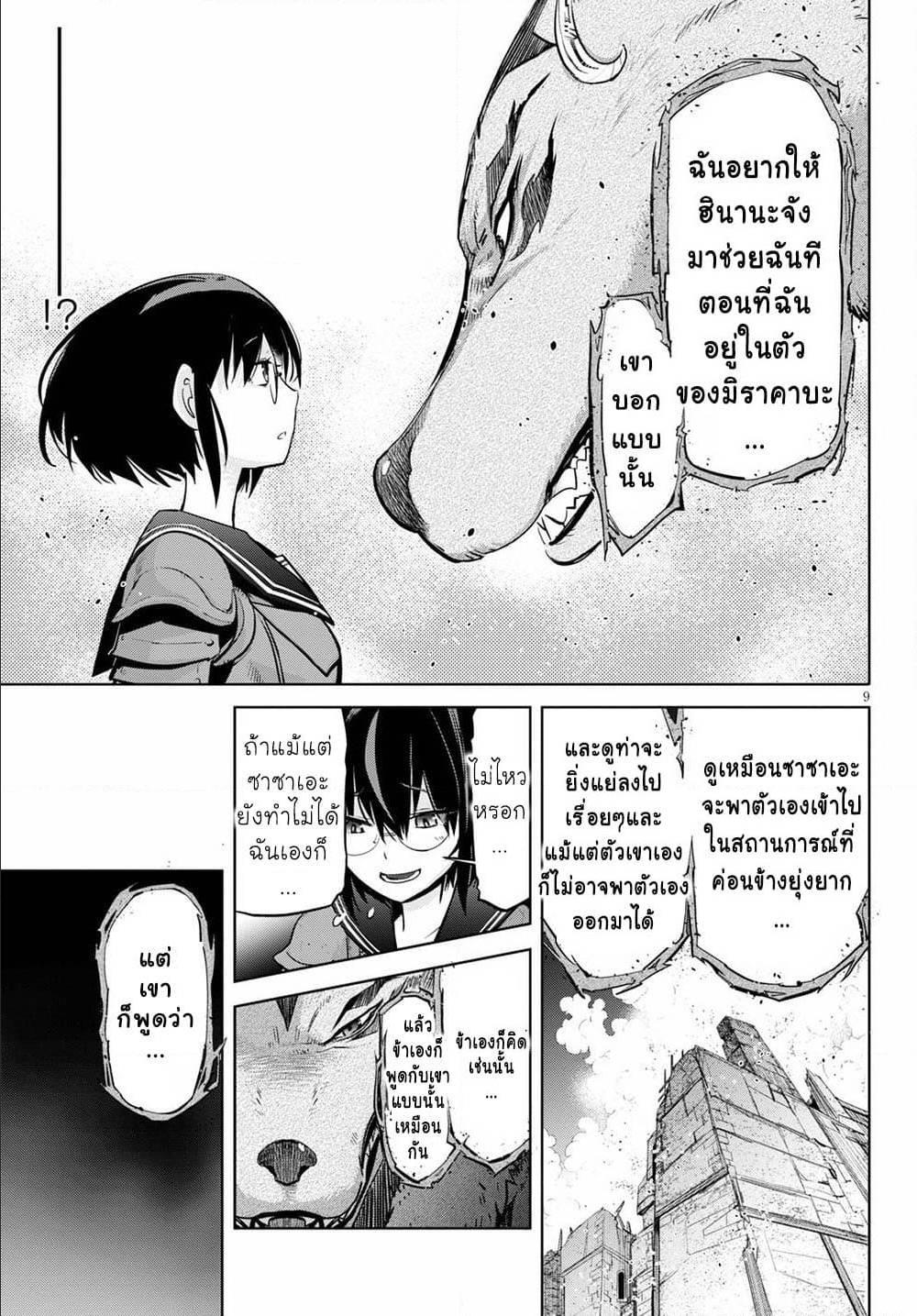 อ่านการ์ตูน Game obu Familia - Family Senki ตอนที่ 30 หน้าที่ 10