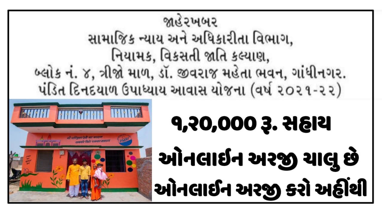 Pandit Din Dayal Upadhyay Awas Yojana Gujarat Online Form 2021 (Housing Scheme)