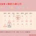 春節休假特別公告:年前最後出貨日1/30(三);年後2/11(一)恢復出貨