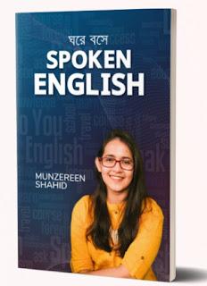 ঘরে বসে স্পোকেন ইংলিশ Pdf | মুনজেরিন শহীদ | Ghore Boshe Spoken English by Munzereen Shahid PDF