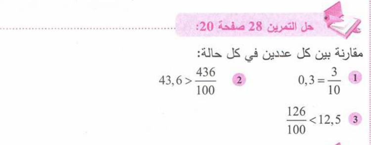 حل تمرين 28 صفحة 20 رياضيات للسنة الأولى متوسط الجيل الثاني