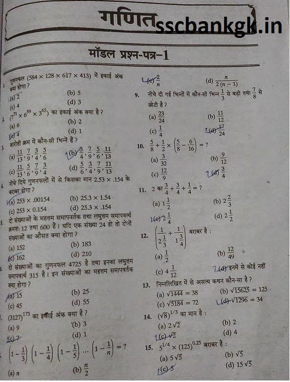 Model paper lekhpal pdf rajaswa