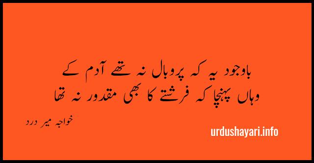 BaWajood Yeh Ke Par o Bal Na Thay Adam Ke 2 lines urdu poetry By Mir Dard best shayari status