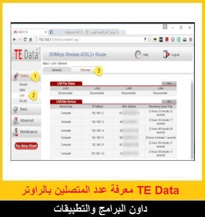 معرفة عدد المتصلين بالراوتر TE Data