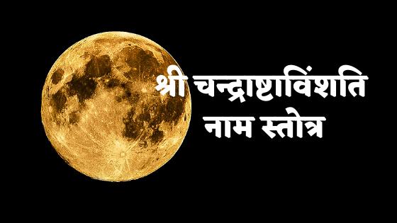 श्री चन्द्राष्टाविंशति नाम स्तोत्र | Chandra Vinshati Naam Stotram |