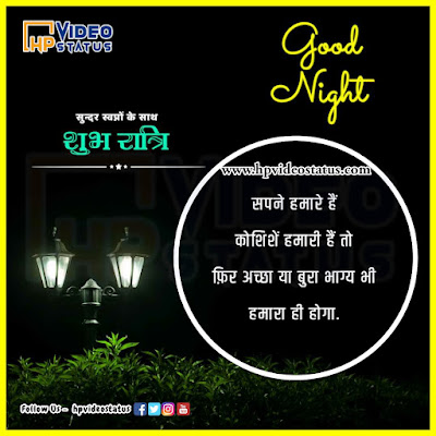 Find Hear Best Good Night Sweet Dreams Messages With Images For Status. Hp Video Status Provide You More Good Night Messages For Visit Website.