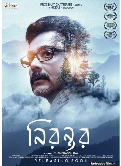 Nirontor 2020 Bengali Movie Full HDRip Download 720p,480p,1080p