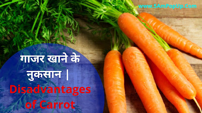 गाजर खाने के नुकसान   Disadvantages of Carrot