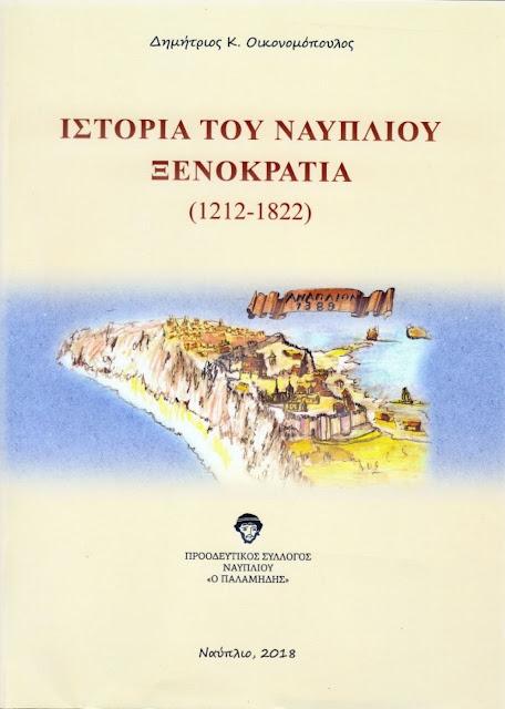 """Παρουσίαση βιβλίου  """"Ιστορία του Ναυπλίου Ξενοκρατία (1212-1822)"""" από τον Προοδευτικό Σύλλογος Ναυπλίου """"Ο Παλαμήδης"""""""