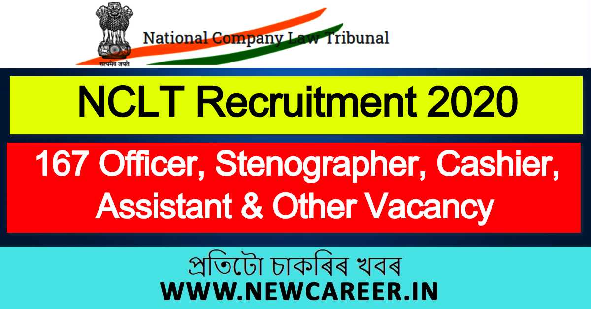 NCLT Recruitment 2020: Apply Online For 167 Officer, Stenographer, Cashier, Assistant & Other Vacancy