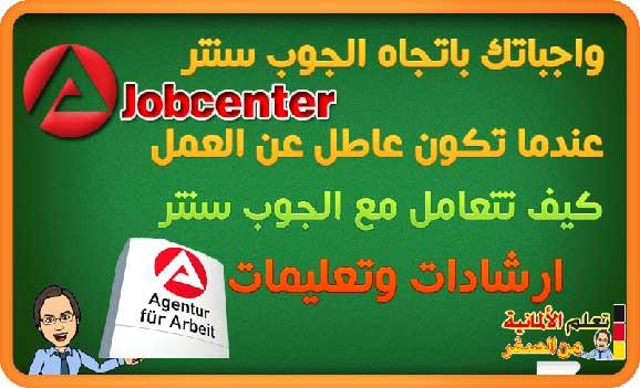 ما هي واجباتك باتجاه الجوب سنتر Jobcenter عندما تكون عاطل عن العمل ارشادات وتعليمات