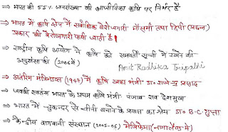 Agriculture (कृषि) Handwritten Notes