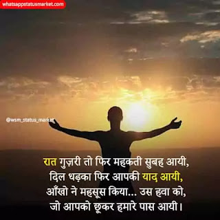 Good Morning shayari | good morning shayari in hindi