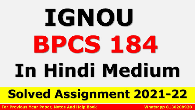 BPCS 184 Solved Assignment 2021-22 In Hindi Medium