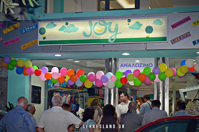 Joy by analosimo, ΣΕΡΡΕΣ, ΕΚΔΗΛΩΣΕΙΣ, ΕΓΚΑΙΝΙΑ,