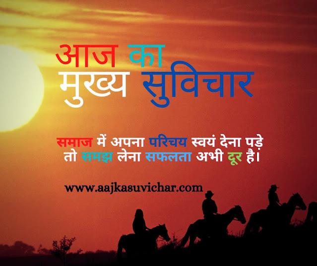 Aaj Ka Mukhya Suvichar 2020