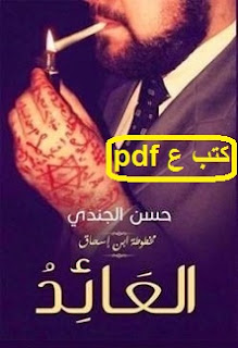 تحميل رواية مخطوطة بن إسحاق (العائد) pdf حسن الجندى