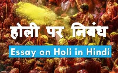 होली पर निबंध | Essay on Holi in Hindi - होली निबंध हिंदी में