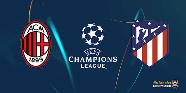 نتيجة مباراة ميلان واتلتيكو مدريد اليوم 28 سبتمبر 2021 في دوري أبطال أوروبا