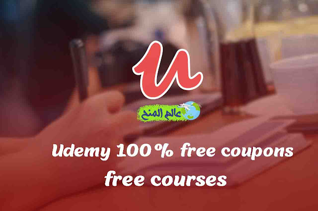 كوبونات كورسات موقع  يوديمي خصم 100%| Udemy coupons