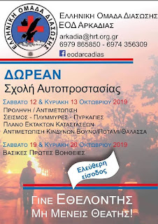 Ημερίδες αυτοπροστασίας και Πρώτων Βοηθειών απο την Ελληνική Ομάδα Διάσωσης Αρκαδίας.