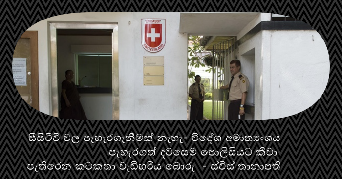 https://www.gossiplankanews.com/2019/12/switzerland-embassy-sri-lanka-incident.html