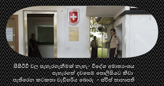 No CCTVs removed -- Foreign ministry  Much of rumours circulating .. false -- Swiss consulate