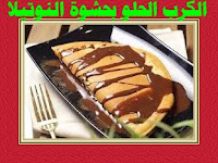 Secrets of making sweet crepe stuffed with nutella