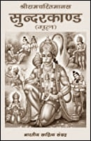 Hindi PDF of Sunderkand