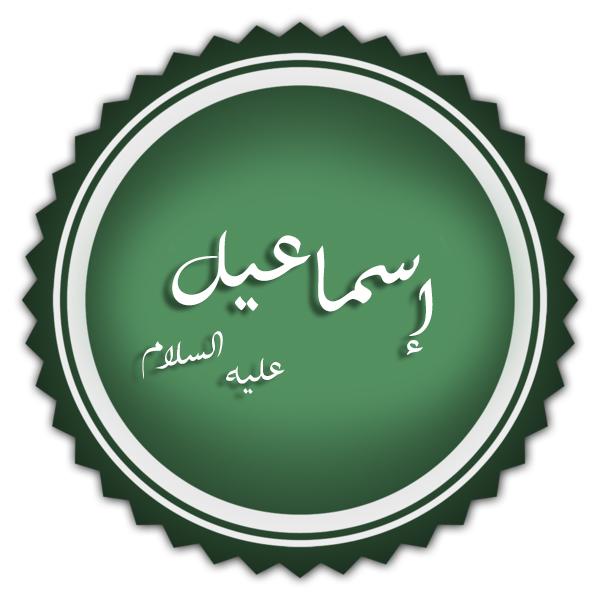 تاريخ ميلاد اسماعيل عليه السلام  هل محمد من نسل اسماعيل  قصة سيدنا اسماعيل كاملة  قبر النبي اسماعيل