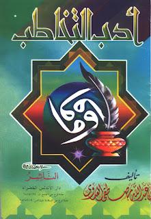 حمل كتاب أدب التخاطب - مصطفى العدوي