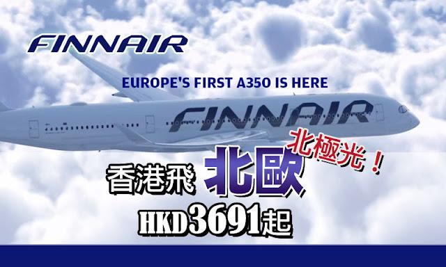 向極光出發,芬蘭航空Finnair 香港飛北歐城市HK$3,691起!