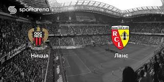 «Ницца» — «Ланс»: прогноз на матч, где будет трансляция смотреть онлайн в 18:00 МСК. 23.08.2020г.