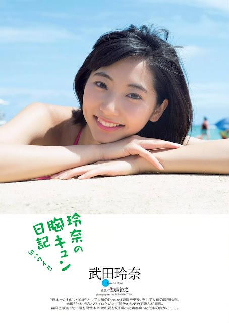 Takeda Rena 武田玲奈 Weekly Playboy Sep 2016 Images 01