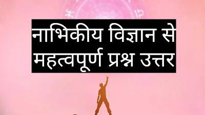 नाभिकीय विज्ञान से महत्वपूर्ण प्रश्न उत्तर, नाभिकीय विज्ञान प्रश्नोत्तरी, Nuclear Science Important Question Answer in Hindi