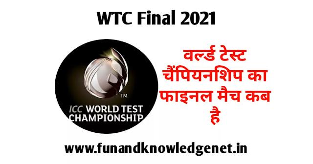 वर्ल्ड टेस्ट चैम्पियनशिप का फाइनल मैच कब है - WTC 2021 Ka Final Match Kab Hai
