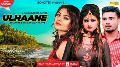 Ulhaane Lyrics - Anu Kadyan, Gagan Haryanvi