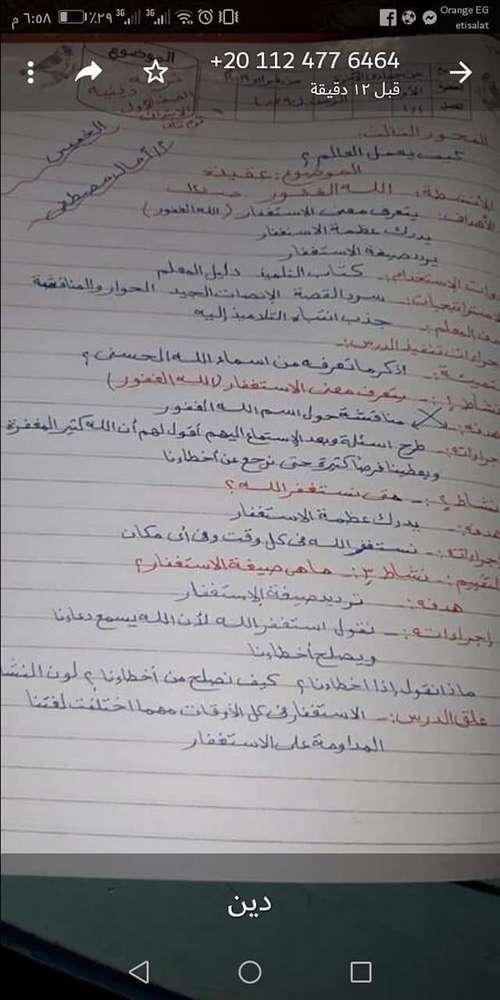 تحضير منهج التربية الاسلامية أولى ابتدائي المنهج الجديد ترم ثاني 2019