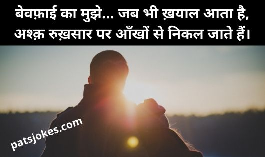 breakup in GF shayari in hindi