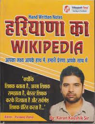 Best Book for haryana gk
