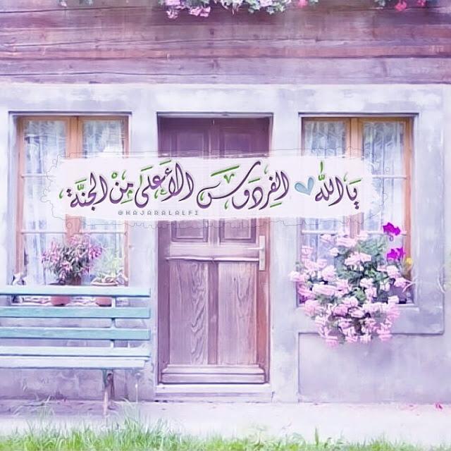 مدونة رمزيات يا الله الفردوس الأعلى من الجنة