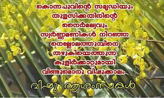Vishu images and photos with messages