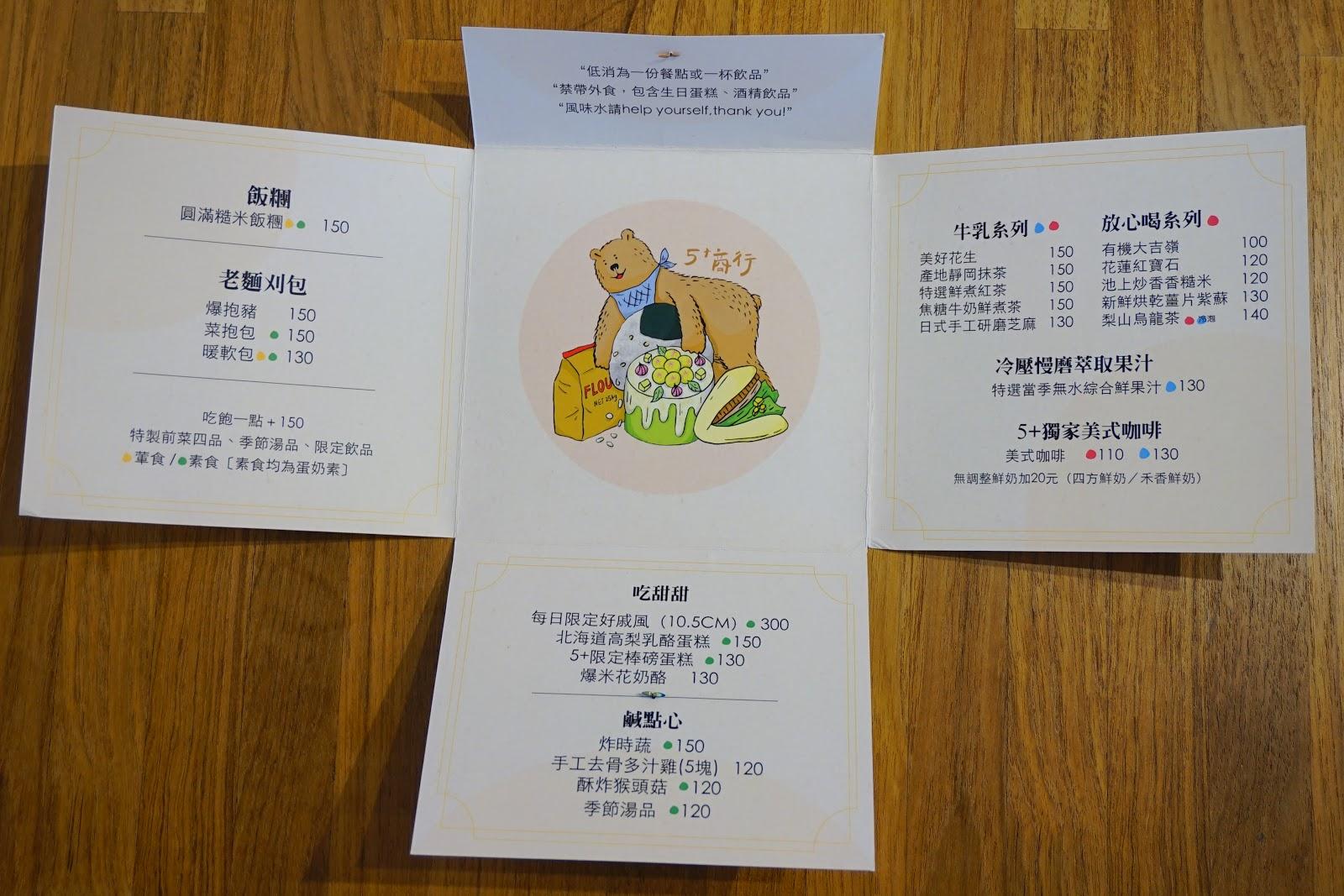 IMG_2564-beautyanxiety.com-hualien-food-love5home